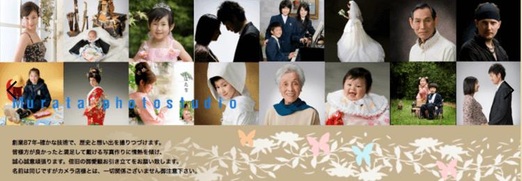 山口県でおすすめの生前遺影写真の撮影ができる写真館10選1