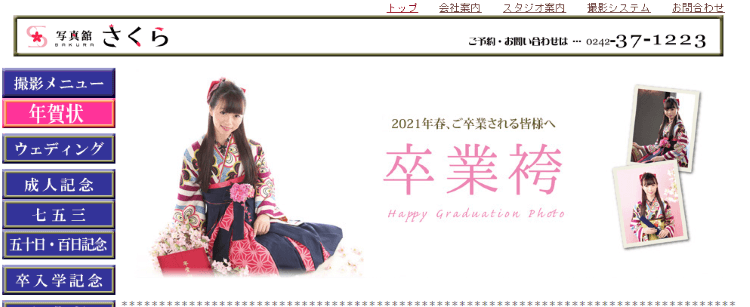 福島県で卒業袴の写真撮影におすすめのスタジオ10選9