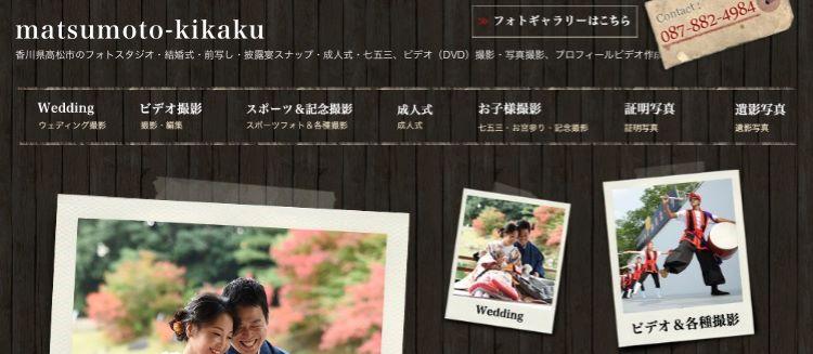 香川県でおすすめの生前遺影写真の撮影ができる写真館10選1
