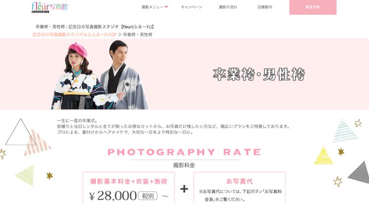 新潟県で卒業袴の写真撮影におすすめのスタジオ10選4
