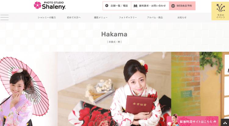 富山県で卒業袴の写真撮影におすすめのスタジオ10選2