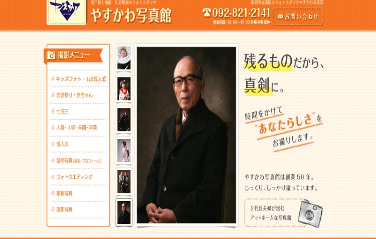 福岡県でおすすめの生前遺影写真の撮影ができる写真館10選8