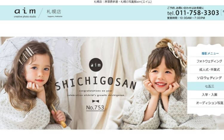 北海道で子供の七五三撮影におすすめ写真スタジオ10選3