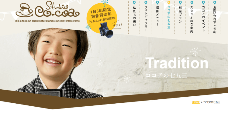 横浜・新横浜エリアで子供の七五三撮影におすすめ写真スタジオ12選5