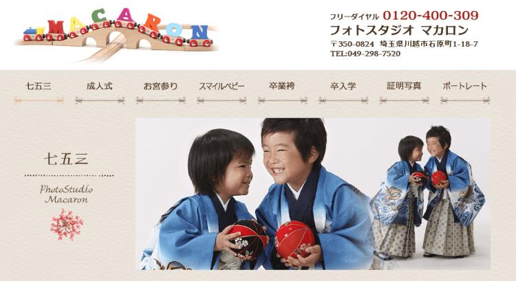 埼玉県の所沢・川越・川口エリアで子供の七五三撮影におすすめ写真スタジオ12選9