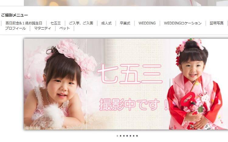北海道で子供の七五三撮影におすすめ写真スタジオ10選5