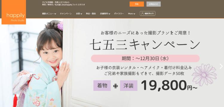 横浜・新横浜エリアで子供の七五三撮影におすすめ写真スタジオ12選4
