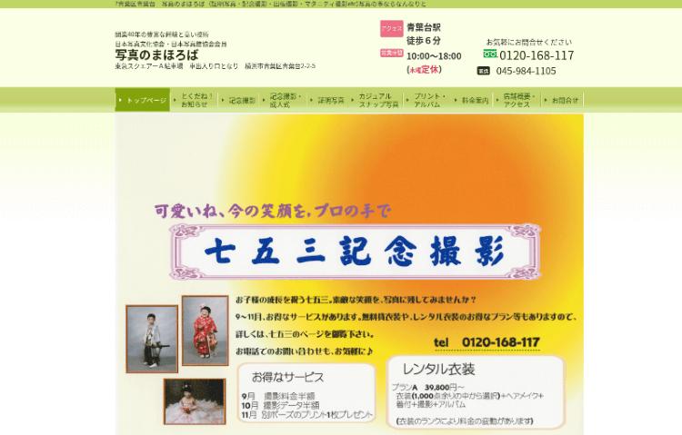 横浜・新横浜でおすすめの生前遺影写真の撮影ができる写真館11選1