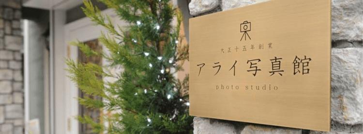 八王子・立川でおすすめの生前遺影写真の撮影ができる写真館10選10
