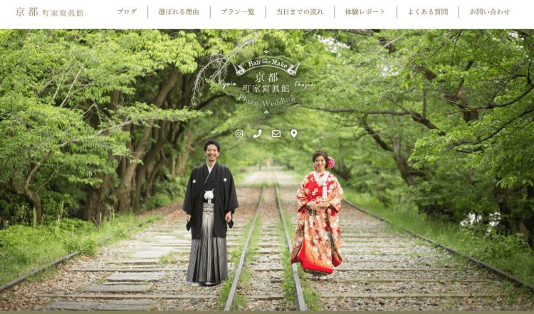 京都府でフォトウェディング・前撮りにおすすめの写真スタジオ10選1
