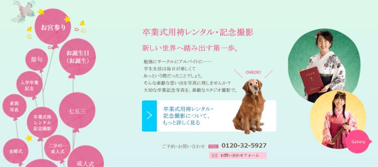 高知県で卒業袴の写真撮影におすすめのスタジオ10選2