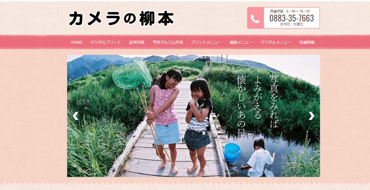 徳島県でおすすめの生前遺影写真の撮影ができる写真館7選6