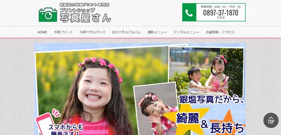 愛媛県でおすすめの生前遺影写真の撮影ができる写真館10選8
