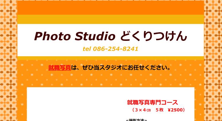岡山県で卒業袴の写真撮影におすすめのスタジオ10選8
