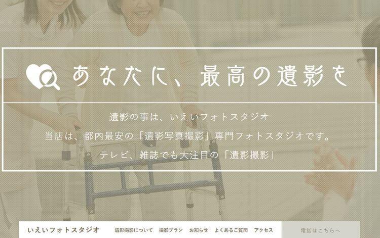 新宿でおすすめの生前遺影写真の撮影ができる写真館8選7
