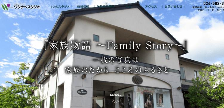 福島県で卒業袴の写真撮影におすすめのスタジオ10選7