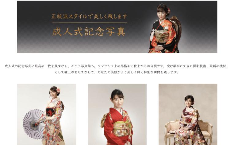 千葉県で成人式の前撮り・後撮りにおすすめの写真館X選4