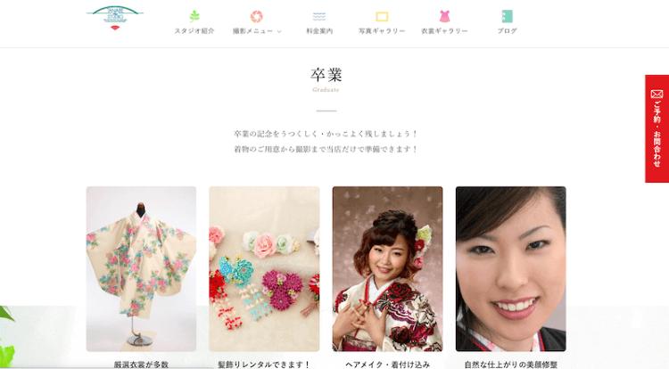 新潟県で卒業袴の写真撮影におすすめのスタジオ10選9
