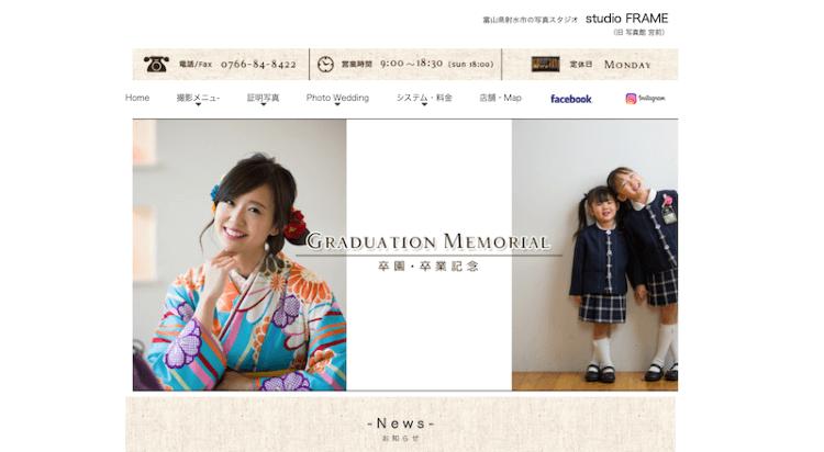 富山県で卒業袴の写真撮影におすすめのスタジオ10選7