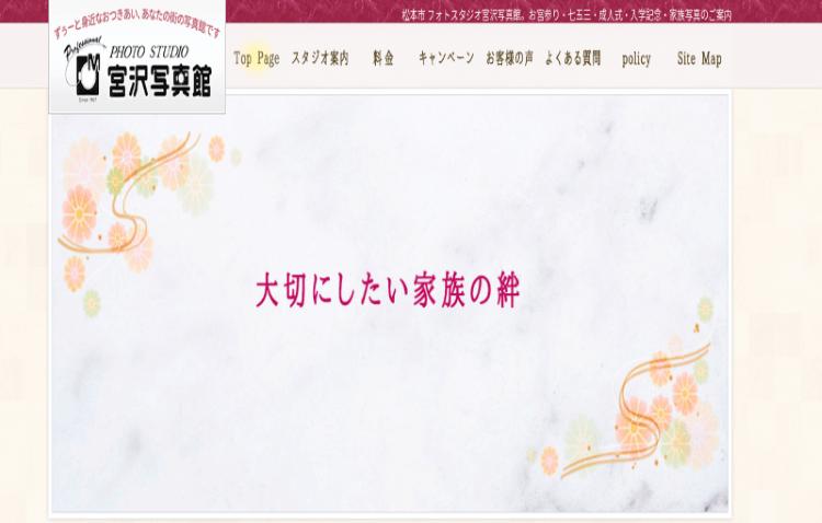 長野県でおすすめの生前遺影写真の撮影ができる写真館10選6