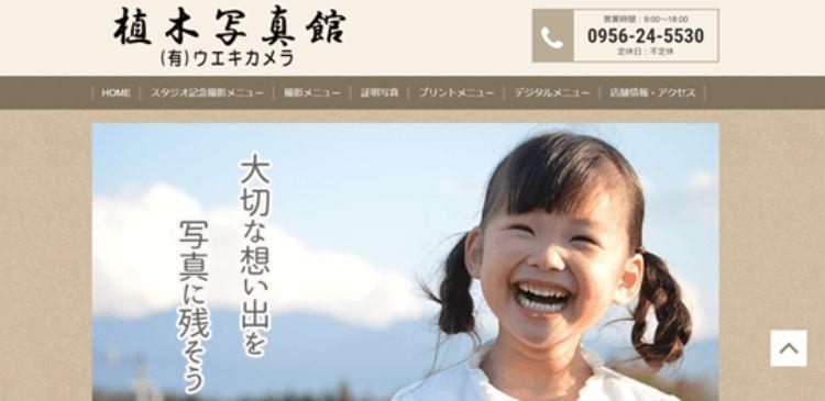 長崎県でおすすめの生前遺影写真の撮影ができる写真館10選9