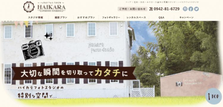 佐賀県でおすすめの生前遺影写真の撮影ができる写真館7選1
