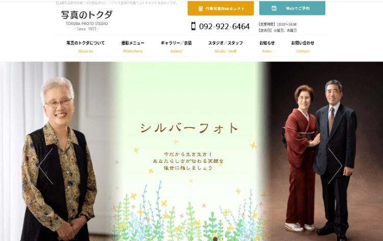 福岡県でおすすめの生前遺影写真の撮影ができる写真館10選5