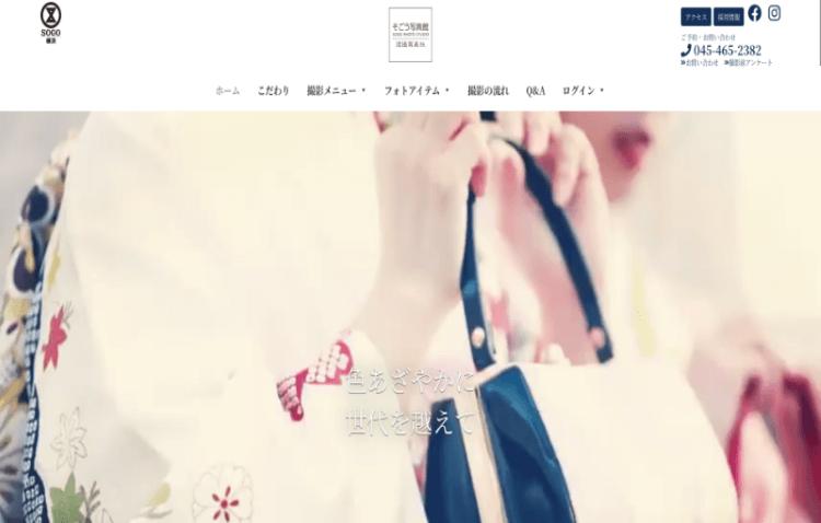 横浜・新横浜でおすすめの生前遺影写真の撮影ができる写真館11選9
