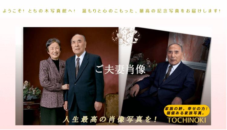 八王子・立川でおすすめの生前遺影写真の撮影ができる写真館10選6