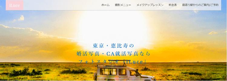 渋谷でおすすめの生前遺影写真の撮影ができる写真館10選6
