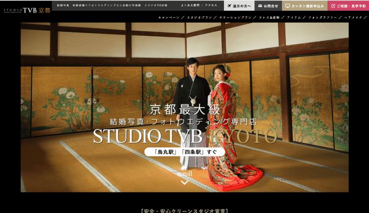 京都府でフォトウェディング・前撮りにおすすめの写真スタジオ10選7