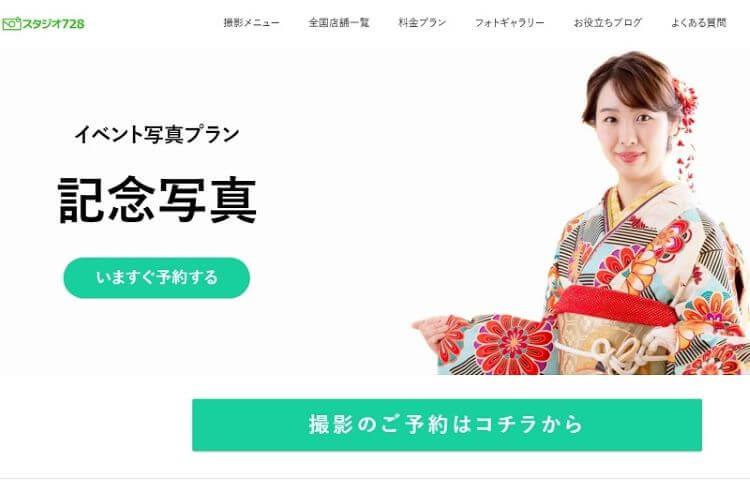 新宿でおすすめの生前遺影写真の撮影ができる写真館8選5