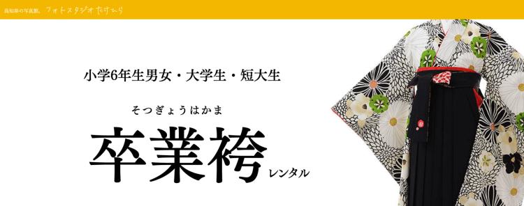 高知県で卒業袴の写真撮影におすすめのスタジオ10選3