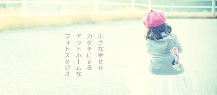 高知県でおすすめの生前遺影写真の撮影ができる写真館9選8