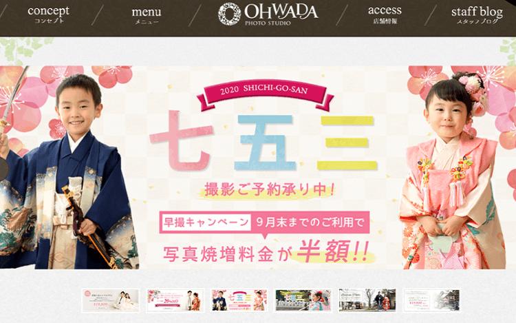 北海道で子供の七五三撮影におすすめ写真スタジオ10選1