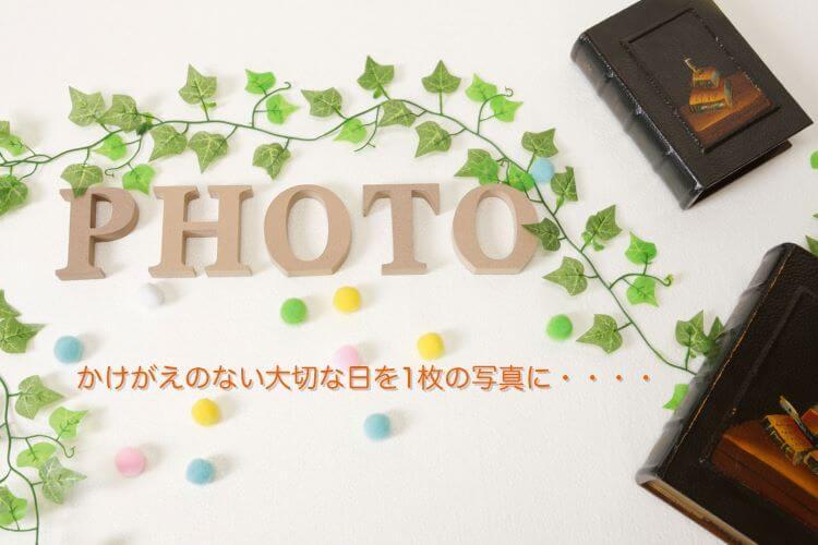 山口県でおすすめの生前遺影写真の撮影ができる写真館10選4