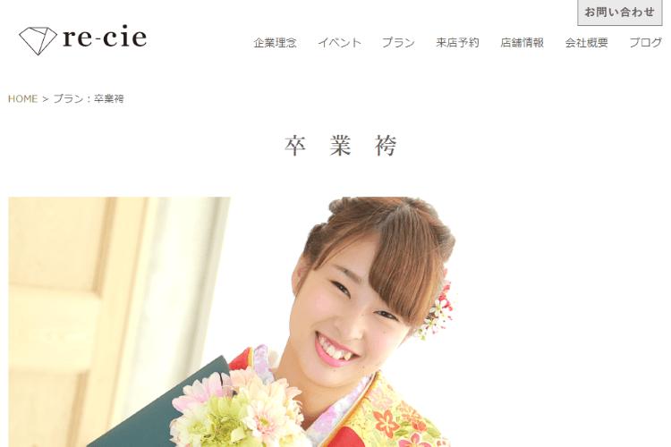 福島県で卒業袴の写真撮影におすすめのスタジオ10選8