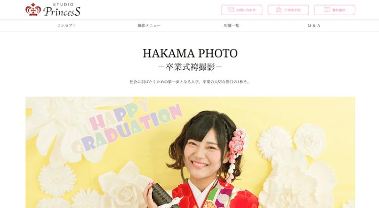 新潟県で卒業袴の写真撮影におすすめのスタジオ10選6