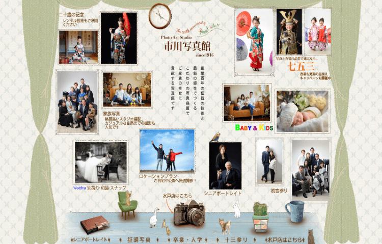 茨城県でおすすめの生前遺影写真の撮影ができる写真館9選8