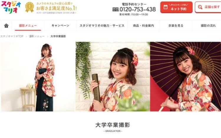 岡山県で卒業袴の写真撮影におすすめのスタジオ10選7