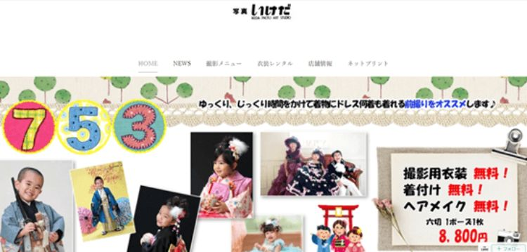 長崎県でおすすめの生前遺影写真の撮影ができる写真館10選7