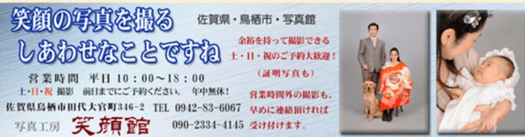 佐賀県でおすすめの生前遺影写真の撮影ができる写真館7選4