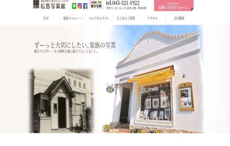 横浜・新横浜でおすすめの生前遺影写真の撮影ができる写真館11選5