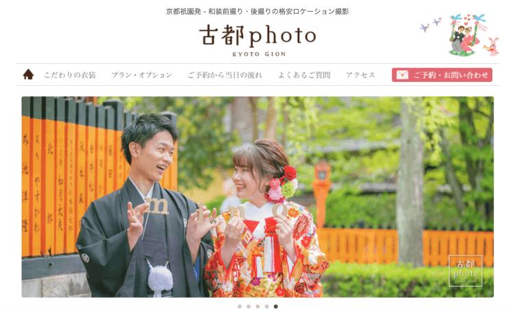 京都府でフォトウェディング・前撮りにおすすめの写真スタジオ10選4