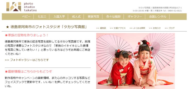 徳島県で卒業袴の写真撮影におすすめのスタジオ10選2