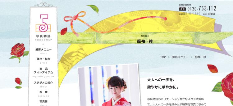 高知県で卒業袴の写真撮影におすすめのスタジオ10選1
