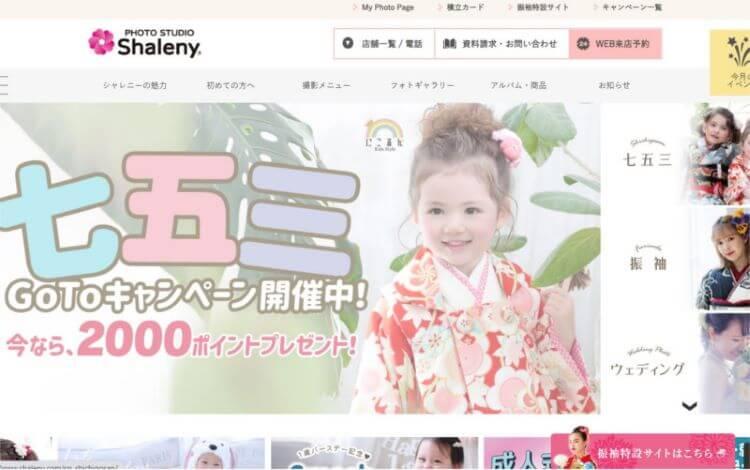 長野県で卒業袴の写真撮影におすすめのスタジオ10選1