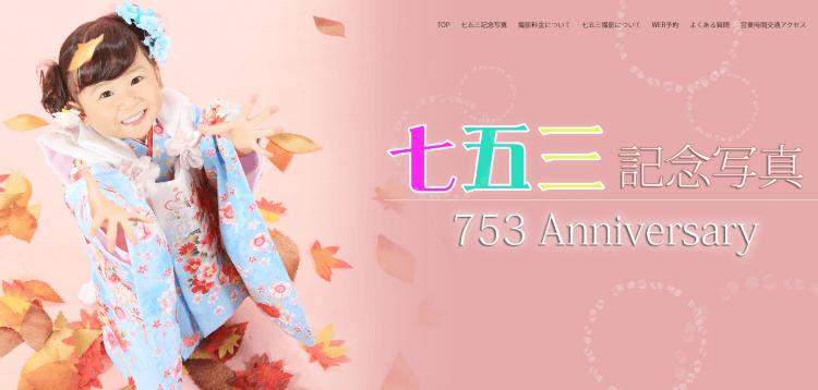 埼玉県の所沢・川越・川口エリアで子供の七五三撮影におすすめ写真スタジオ12選11