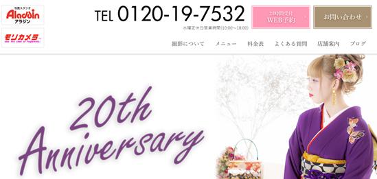 愛媛県でおすすめの生前遺影写真の撮影ができる写真館10選3