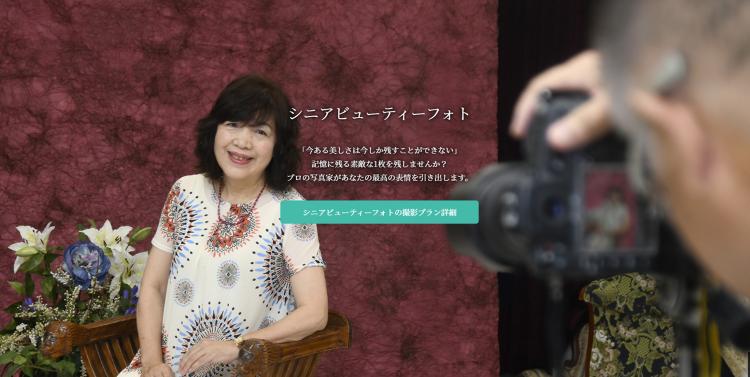 高知県でおすすめの生前遺影写真の撮影ができる写真館9選4